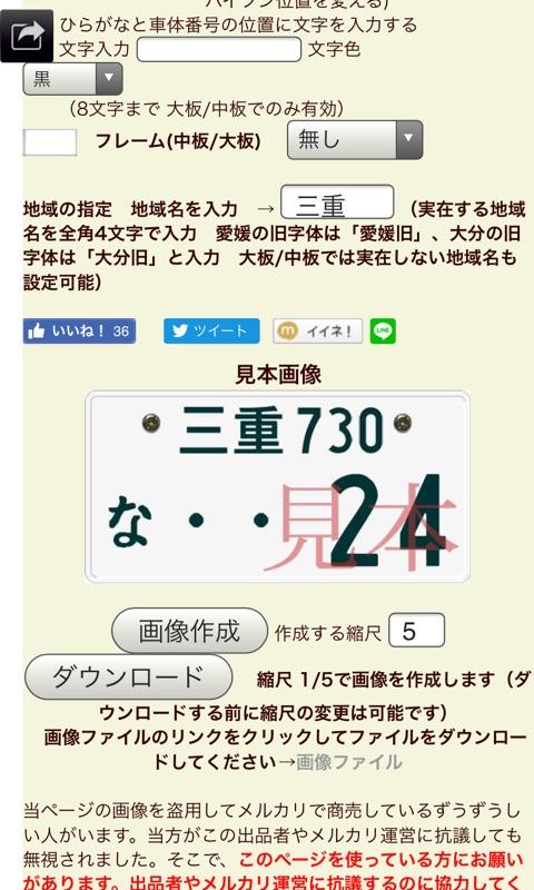 イベント用模擬ナンバープレート作成!!