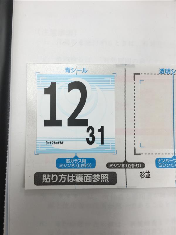初車検でユーザー車検! @ 練馬車検場