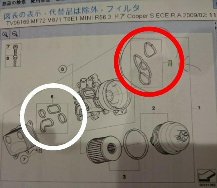 【覚書】 オイルフィルターハウジング シール交換
