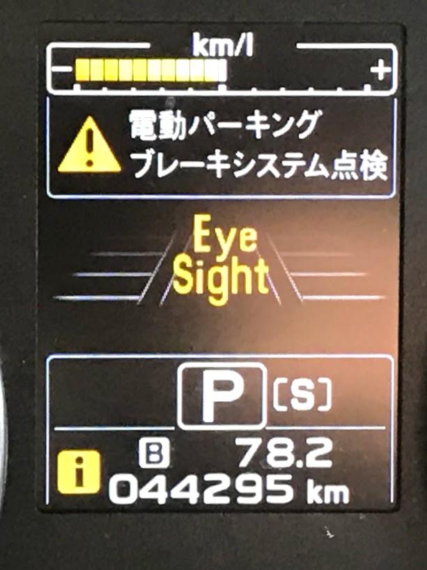 ECUリプロ対応 システム点検警告 エンジン・電動バーキングブレーキ 44,375km
