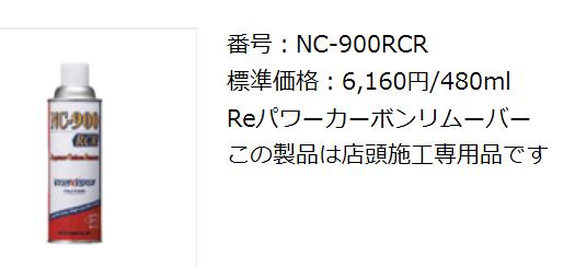 NUTEC NC-900 RCRの実力を確かめてみました(ネタ)