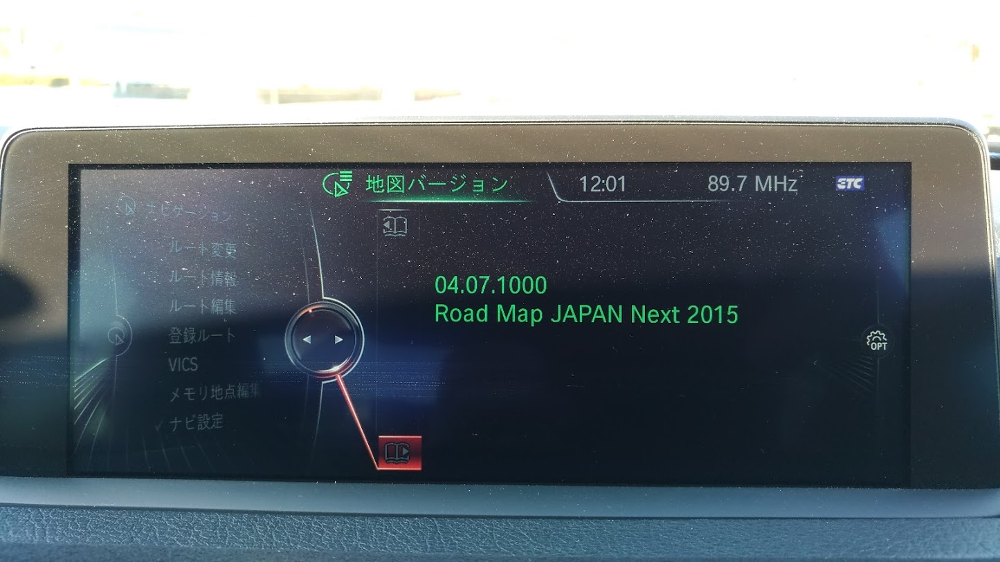 idriveナビアップデート(2015→2018)