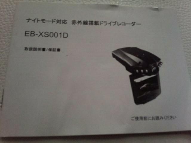 ミラー型ドライブレコーダー取付