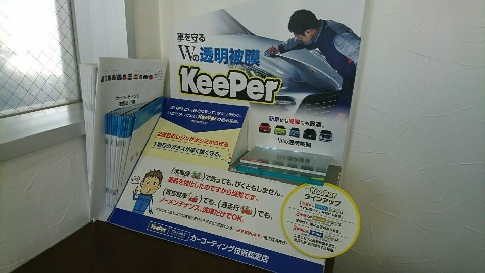 CRYSTAL KeePer 施工(4回目)