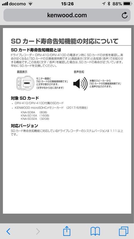 ドライブレコーダーバージョンアップ
