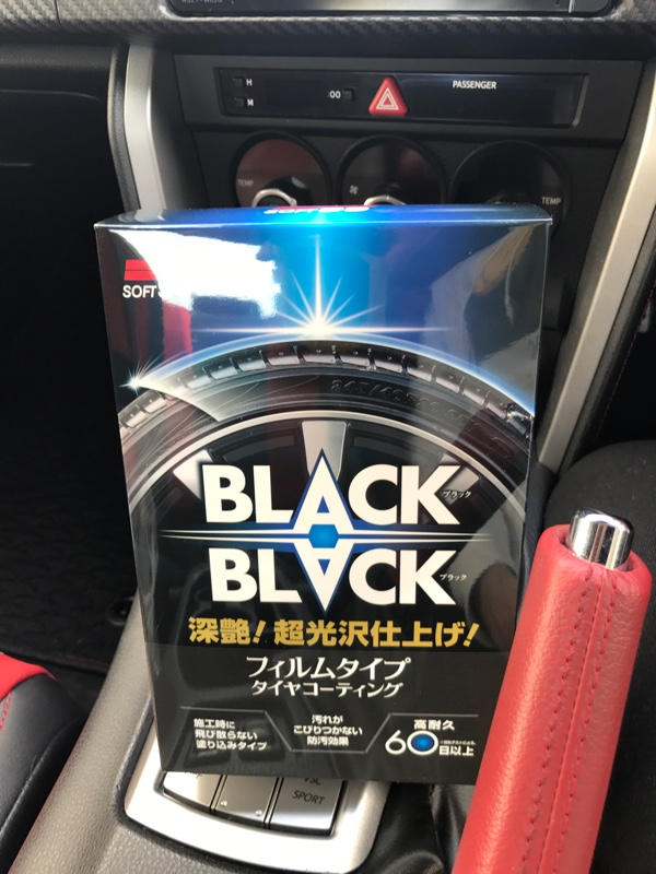 ソフト99 BLACKBLACK