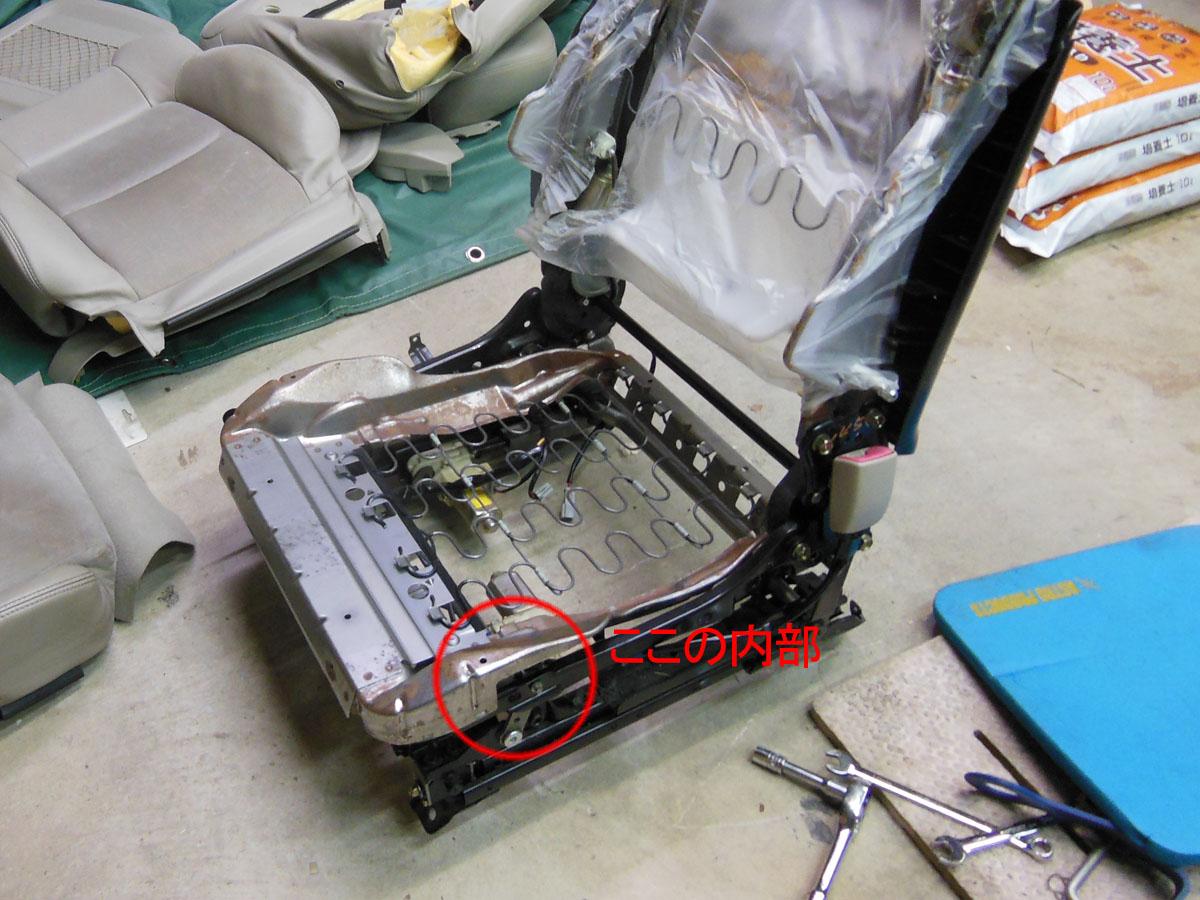 シートレール破断の補修