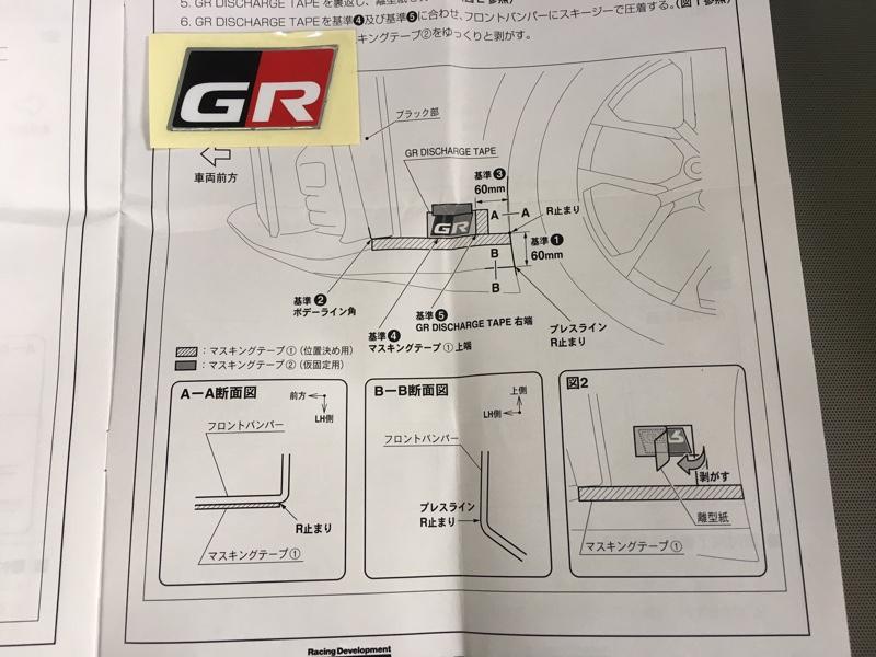 GR ディスチャージテープ取付施工