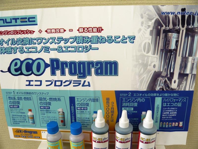NUTEC eco Program(STEP2)  95417km