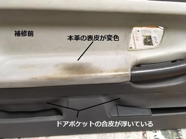 運転席側のドア内装補修(4)