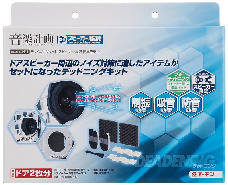 スピーカー交換(PIONEER TS-F1730 )