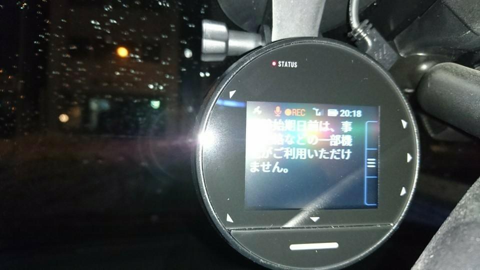 東京 海上 日動 ドライブ レコーダー