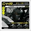 HID LED専門プロショップ ユアーズ - C-HR CHR 専用 メッキパーツ ドアスピーカーカバー[4PCS] 高品質ステンレス採用 カバー トヨタ