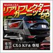 CX-5専用 KF系 リアリフレクターガーニッシュ取付動画