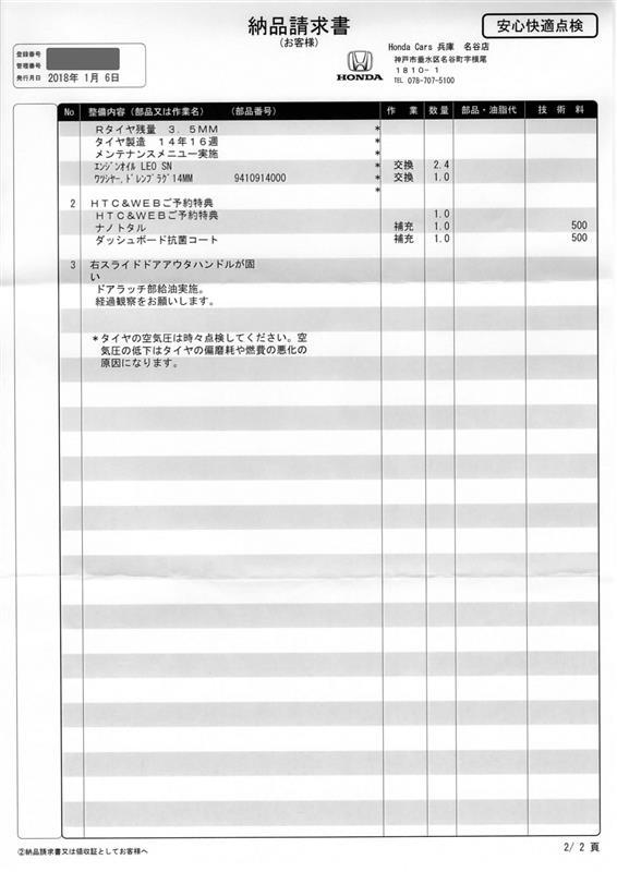【備忘録】NBOX 6ヶ月点検 (2018.01.06)