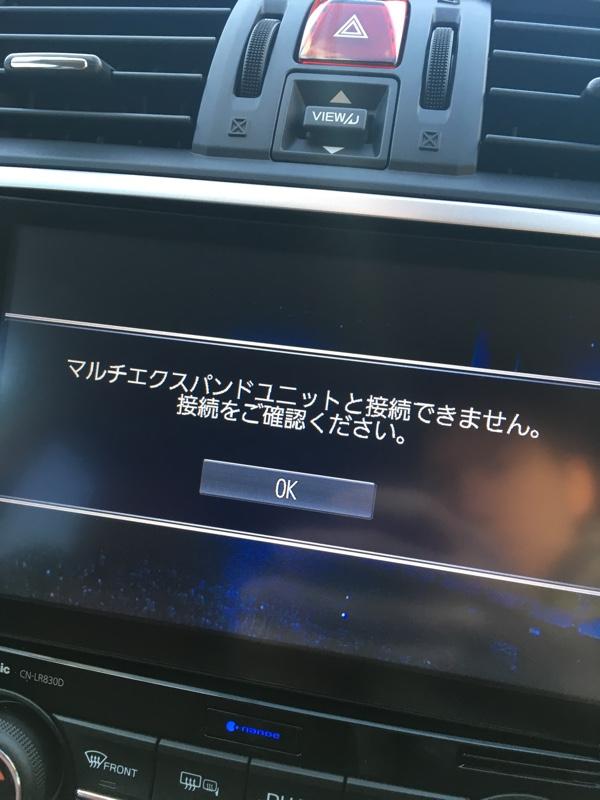 純正ビルトインナビ(8型)新品交換【冬DM】