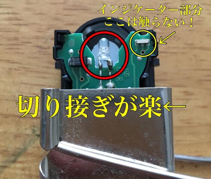 ヒートシータースイッチ LED 打替