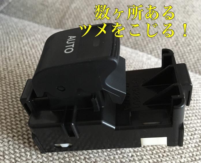 ウィンドウスイッチ LED 打替 (運転席以外)