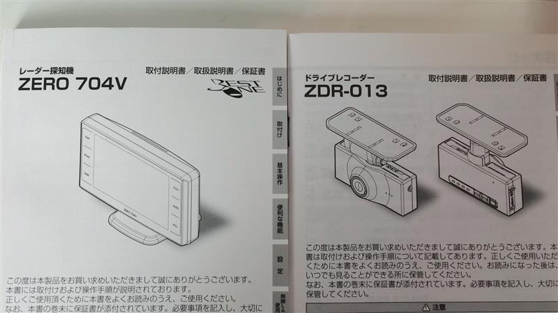W205 コムテック レーダー探知機とドラレコ