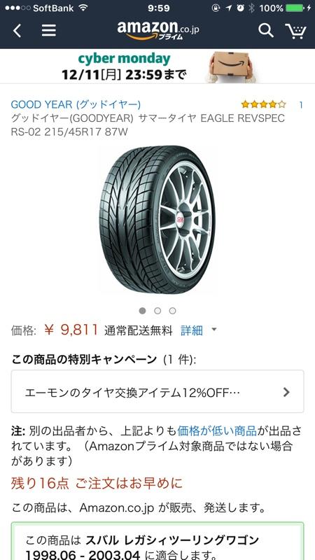 タイヤ組み換え(お店で