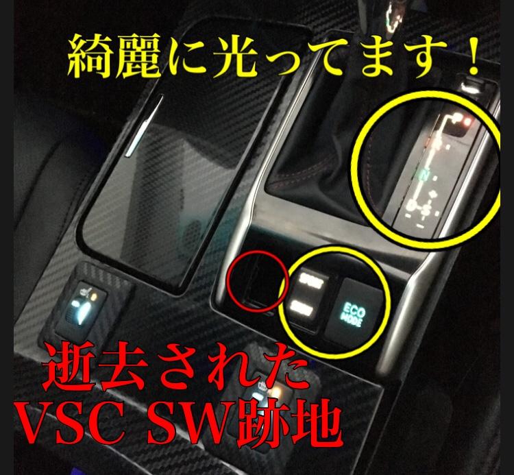 シフト周りスイッチ&シフトインジケーター LED 打替