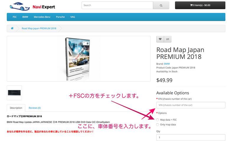 (BMW CIC)ROAD MAP JAPAN PREMIUM 2018に更新 vol.2