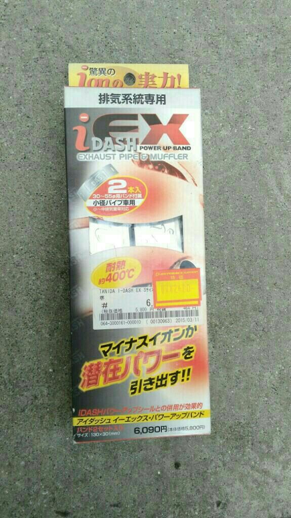 iDASH EX