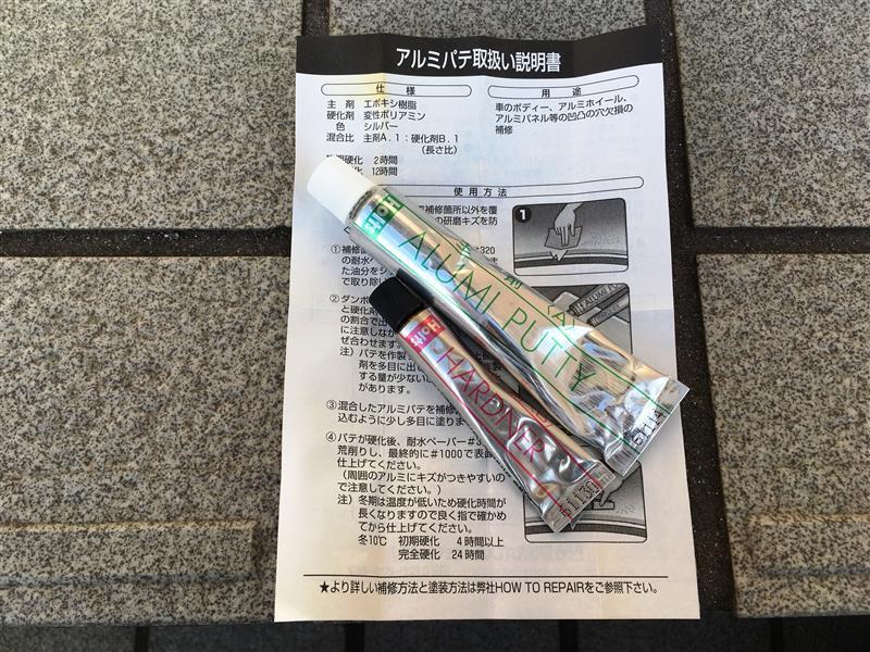 BBS-RG ガリ傷補修(パテ盛り編)