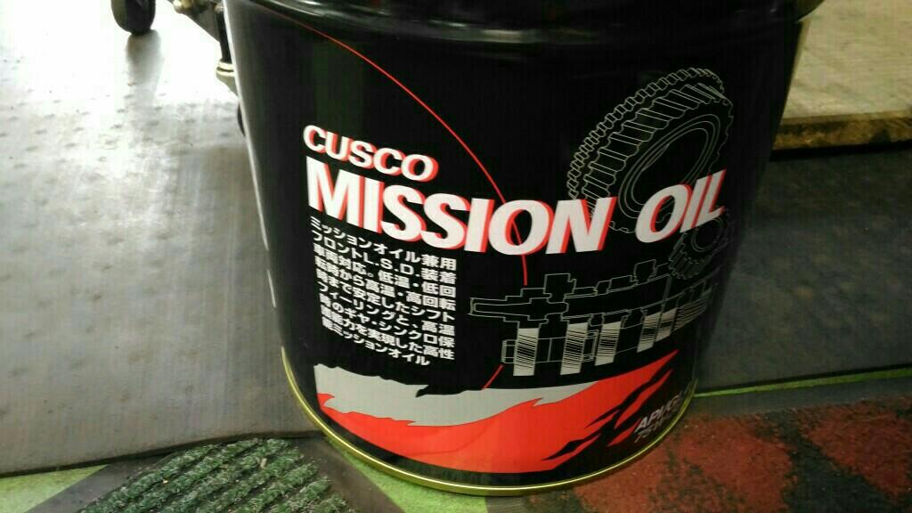ミッションオイル交換