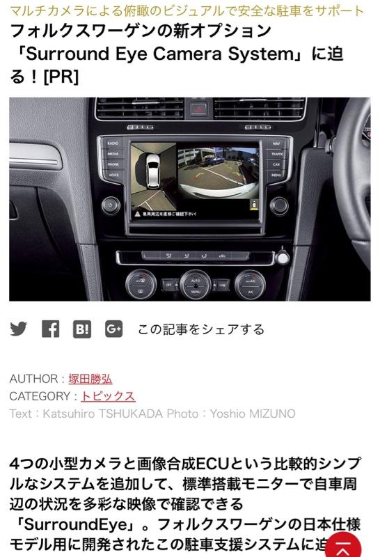 VW Surround Eye Camera System について