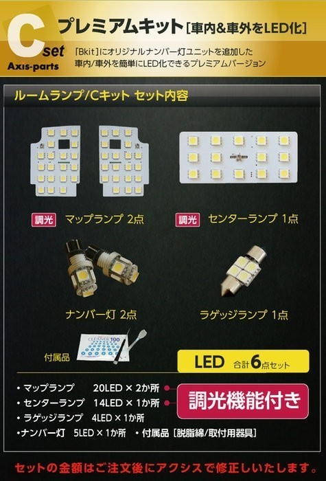AXIS-PARTS LEDルームランプCセット