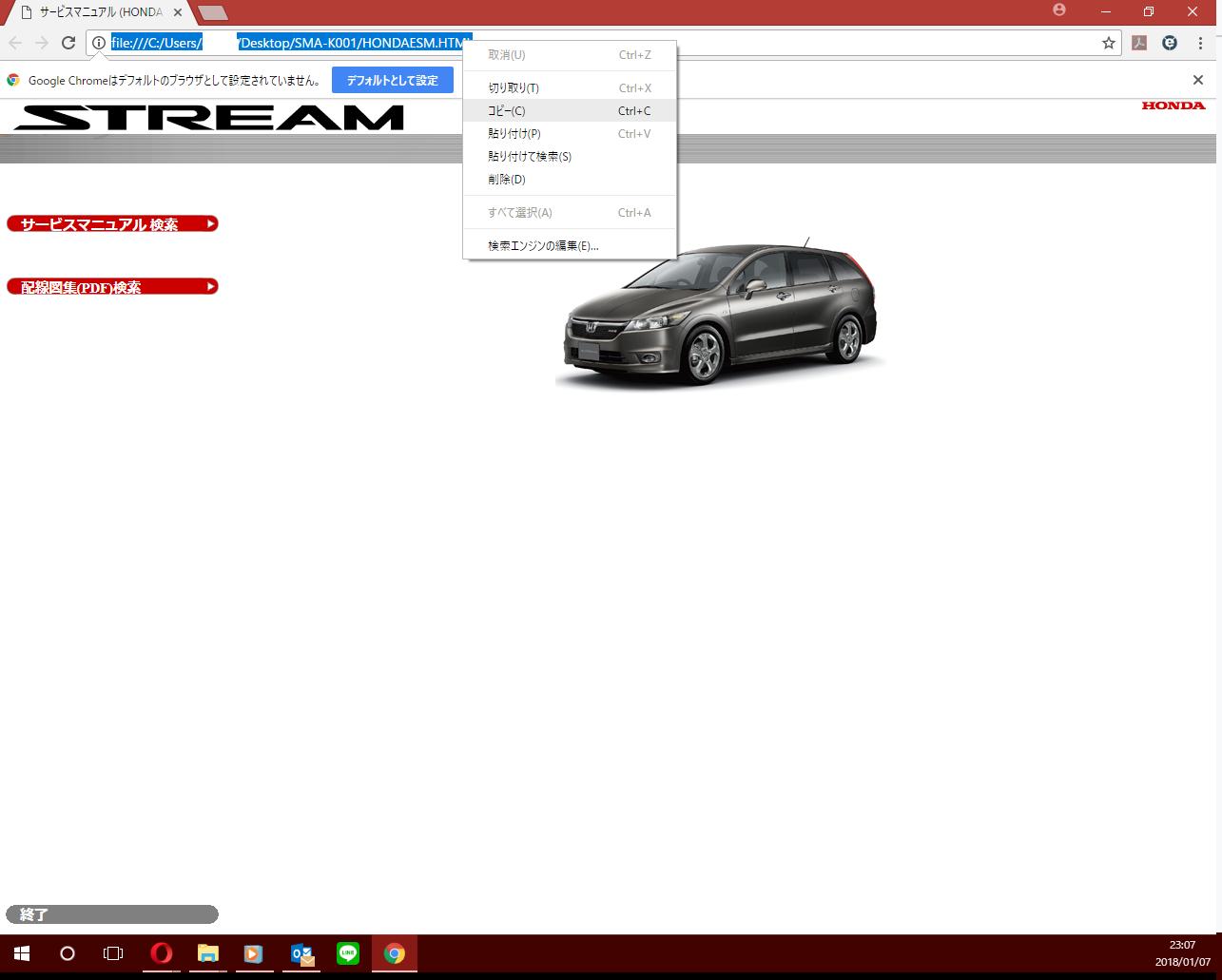 ホンダの型落ち車向け CD-ROMのサービスマニュアルを閲覧する4