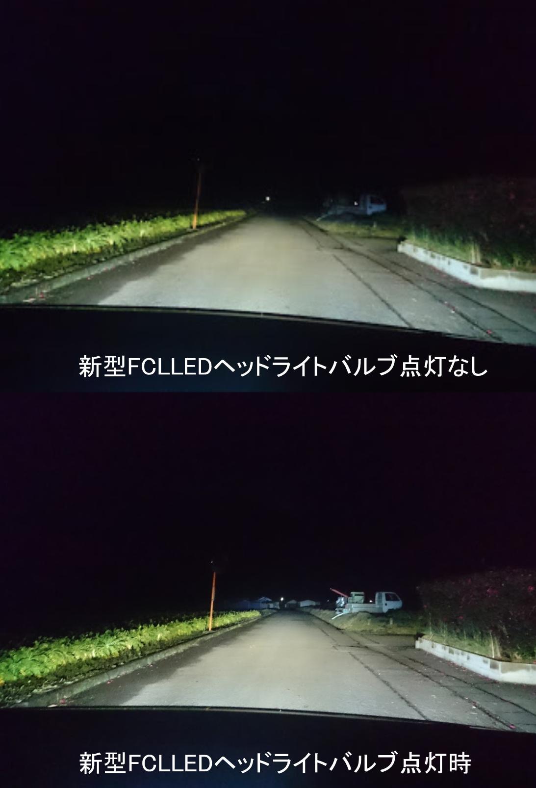 【fcl.】新型LEDヘッドライト フォグランプ ファンレス モニターレポート