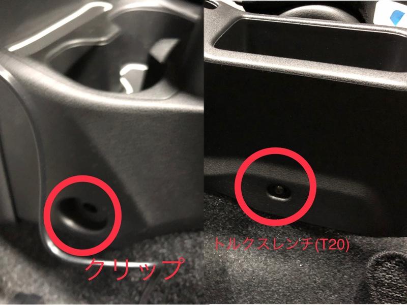 シフトレバーLED発光①(シフトレバーユニット交換 その1)