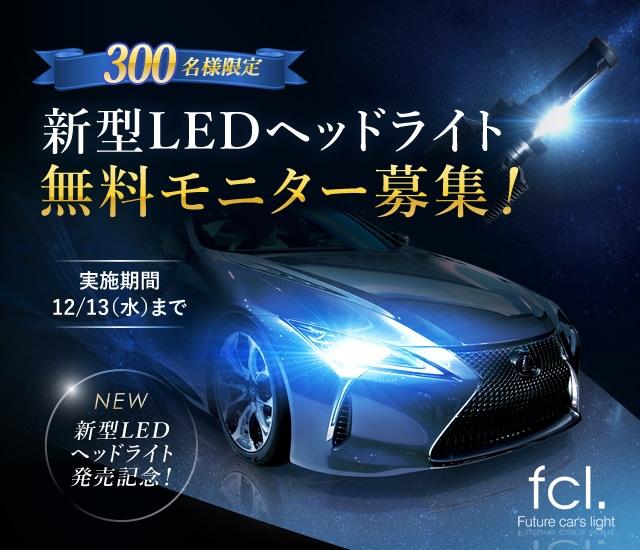 【fcl.】新型LEDヘッドライト フォグランプ ファンレス 取付