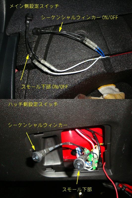 Valenti JEWEL LED テールランプ 取付⑤ 接続後編