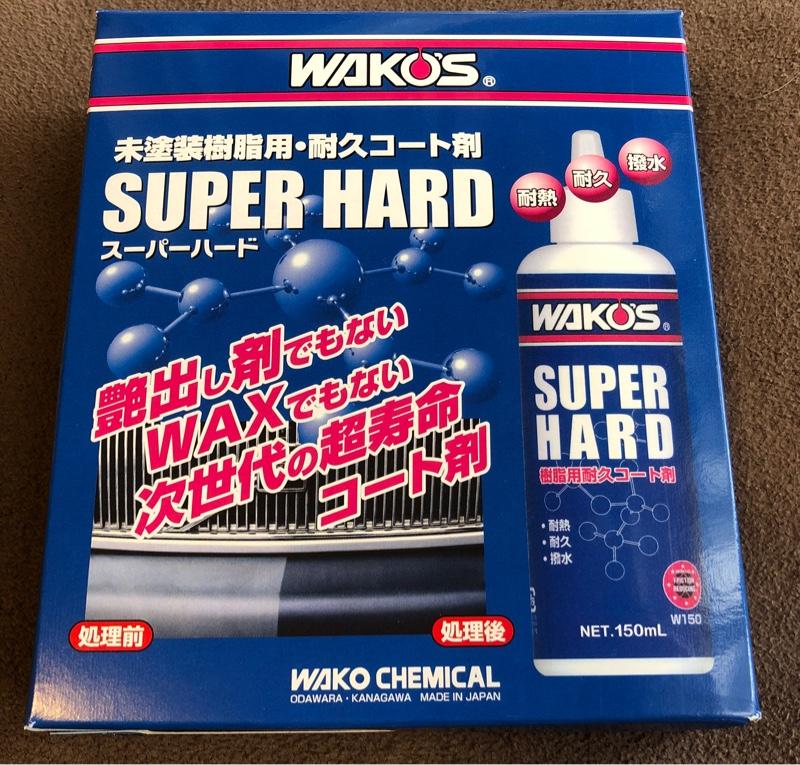 WAKO'S 未塗装樹脂用・耐久コート剤 スーパーハード