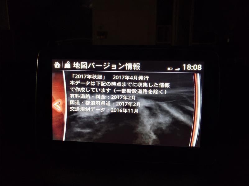 マツダコネクト地図データ更新【2017年秋版】