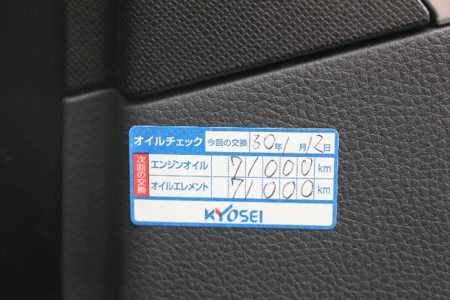 2018.01.11_オイル交換