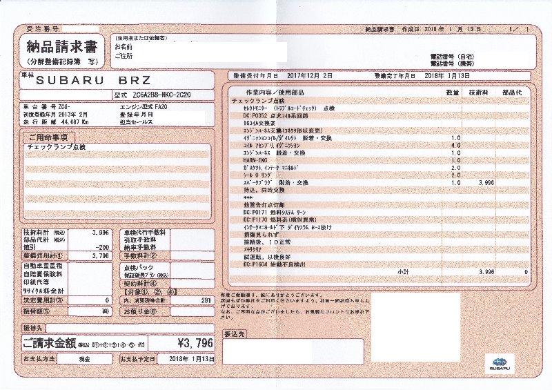 イグニッションコイル・エンジンハーネス・スパークプラグ交換