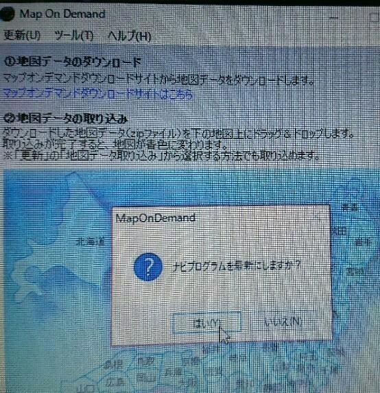 ナビソフト オンデマンドで更新