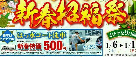 ディーラー洗車