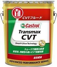 カストロールCVT