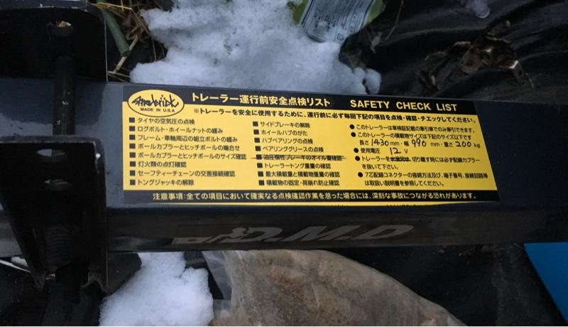 トレーラー運行前安全点検リスト