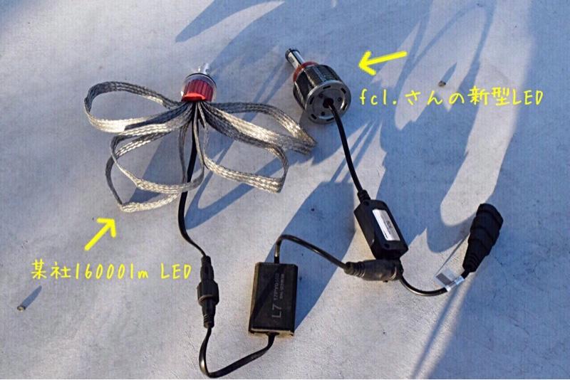 fcl.新型LEDヘッドライト モニターレポート〜前半編〜