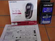 リモコンスターター TE-X501T 取付