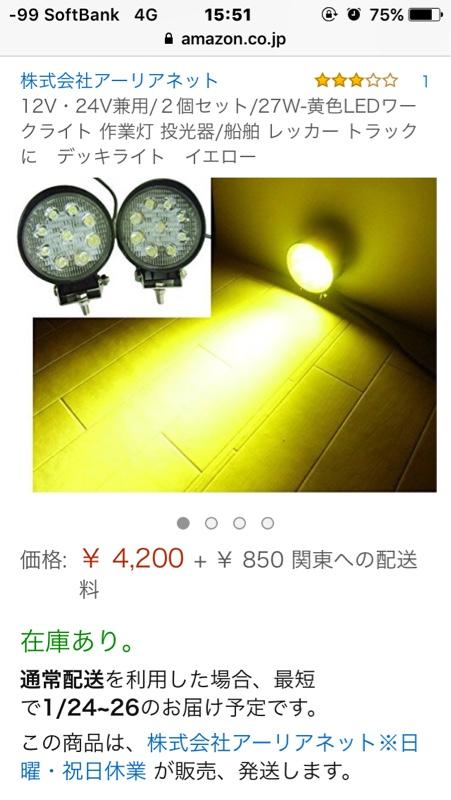 amazon 中華LED ワークライト