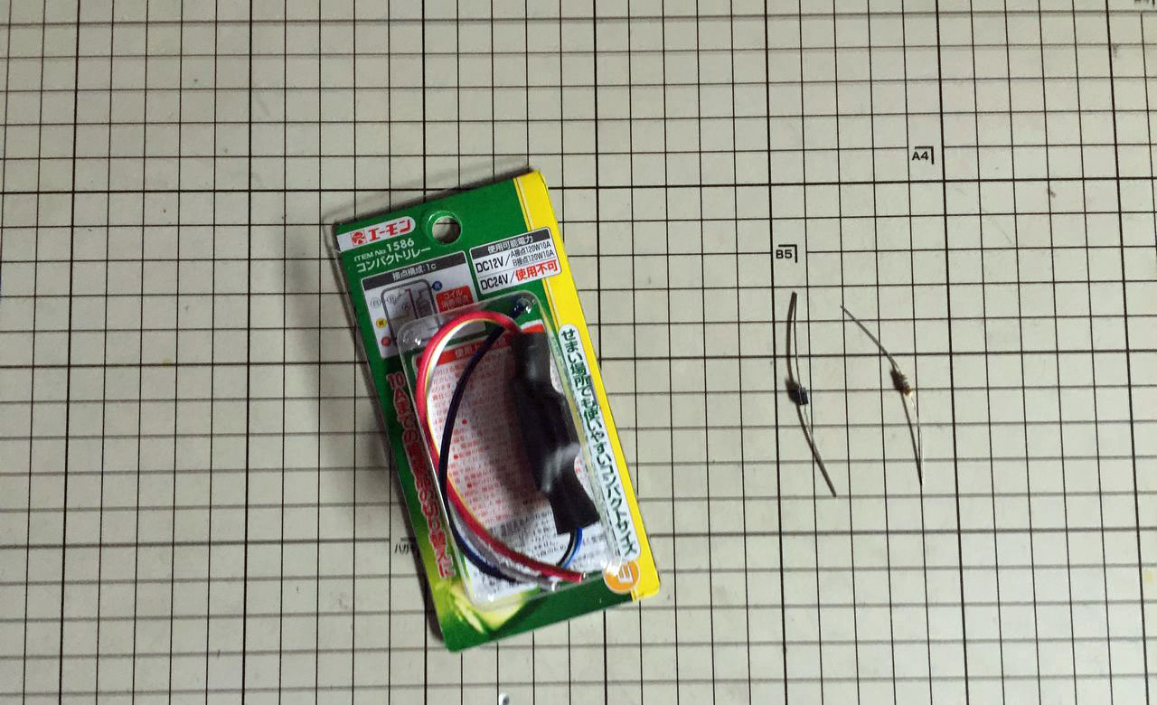 デイライト減光回路