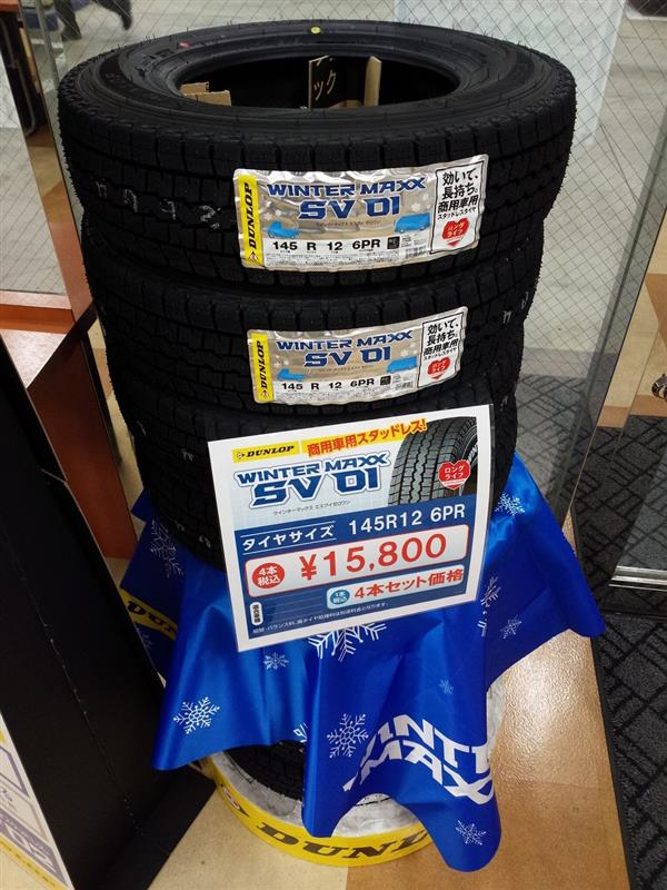 タイヤ交換 145-12 6pri