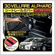 軟質PVC VELLFIRE ALPHARD30系 シートレールカバー取付
